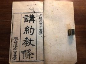 《讲约教条》一册全 光绪戊申年重镌 板存汉南宏善堂