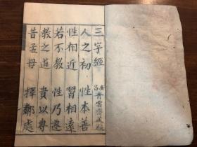 珍藏精品杂字: 木刻本《三字经》一册全 广昌青云斋藏板