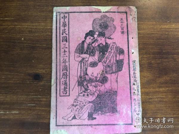 《中华民国三十二年国历通书》一册全 缺后封皮