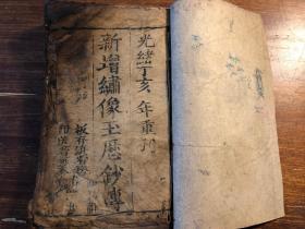 《新增绣像玉历钞传》 一巨厚册全(  后有药方)光绪丁亥年重刊