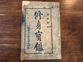 《修身宝监》上下卷一册全 上海会文堂新记书局印行