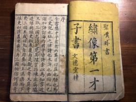 四大名著之三国志:《绣像第一才子书》一册  卷之1~2   第一才子书  圣叹外书 茂苑毛宗冈序氏