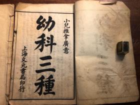 中医药古书古医书《幼科铁镜》二册全 幼科三种之一 上海文元书局印行