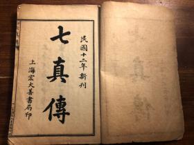 《七真传》上下卷一册全 民国十二年新刊  上海河南路中市宏大善书局藏板 重刻七真祖师列仙传
