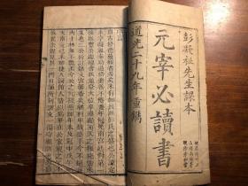 《元宰必读书》一册全 彭凝祉先生课本 道光二十九年重镌