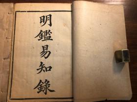 《明鉴易知录》二册全 卷1~卷15
