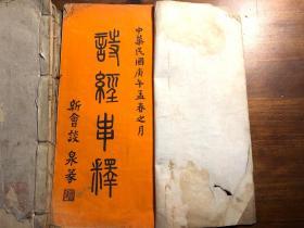 《诗经串释》四册全  中华民国庚午孟春之月 广注光复中路南京承印 有前人笔迹印章