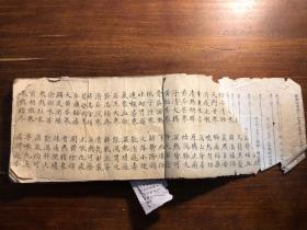 手抄中医医书药方 医方捷径药性赋