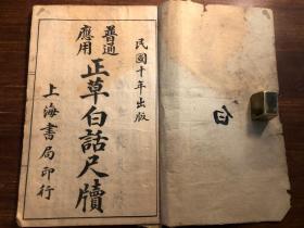 白话尺牍:普通应用《正草白话尺牍》一册全 中华民国十年出版  上海书局印行