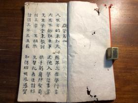 手抄杂字 《启蒙杂字》一册 中华民国戊寅二十七年
