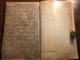 《改正字汇》一册 全 锦章图书局
