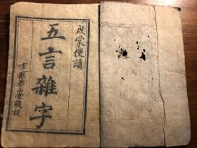 珍藏精品杂字:《五言杂字》一册全启蒙便读 京都泰山堂藏板