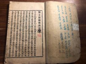 中医药中药古医书:《医方汤头歌诀》一册全 附经络歌诀 上海会文堂书局印行