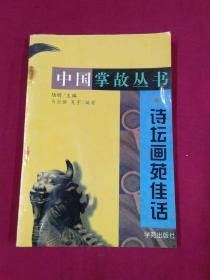 中国掌故丛书  诗坛画苑佳话