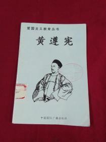 爱国主义教育丛书:黄遵宪