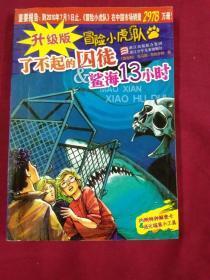 升级版超级版冒险小虎队 了不起的囚徒&鲨海13小时
