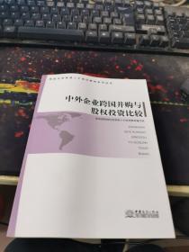 跨国经营管理人才培训教材系列丛书:中外企业跨国并购与股权投资比较