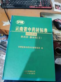 云南省中药材标准:2005年版.第四册.彝族药.Ⅱ