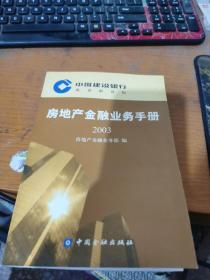 中国建设银行北京市分行房地产金融业务手册.2003