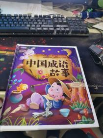 中国 成语故事