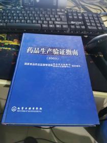 药品生产验证指南(2003)