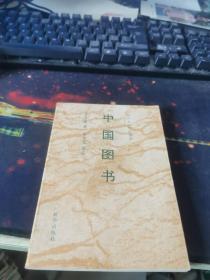 神州文化集成丛书中国图书