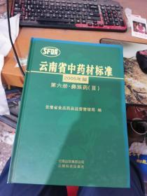 云南省中药材标准(2005年版 第6册 彝族药3)