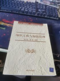 知识工程与知识管理(中文版)