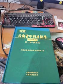 云南省中药材标准(第2册):彝族药(2005年版)