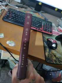 经济法(新版)法律学全集
