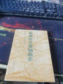神州文化集成丛书晋唐宋元卷轴画史