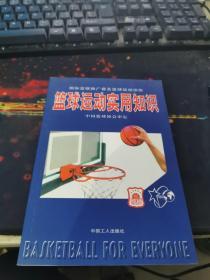 篮球运动实用知识