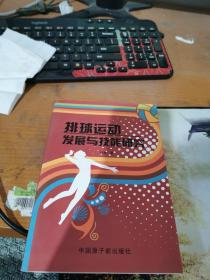 排球运动发展与技能研究