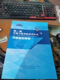第一届中国卫星导航学术年会特邀报告集锦