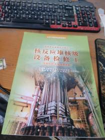 核反应堆核级设备检修工 : 技师技能、高级技师技 能