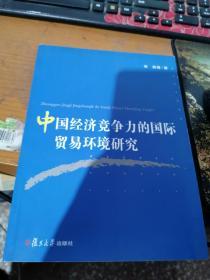 中国经济竞争力的国际贸易环境研究