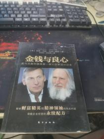 金钱与良心——彪马总裁和著名心灵大师的管理对话录