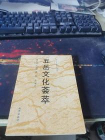 神州文化集成丛书五岳文化荟萃