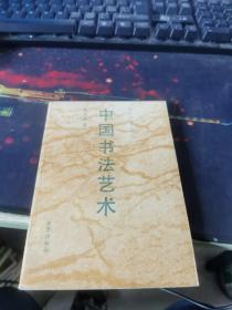 神州文化集成丛书中国书法艺术