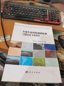 全球生态环境遥感监测2014年度报告