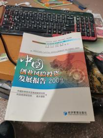 中国创业风险投资发展报告2009