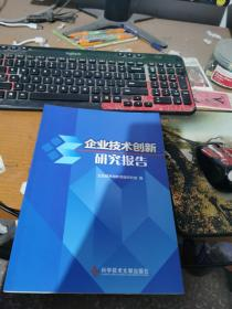 企业技术创新研究报告