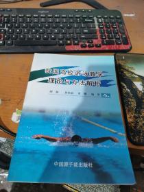 我国高校游泳教学理论与方法解析