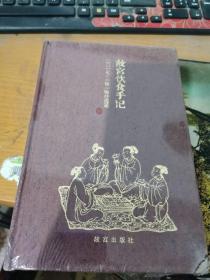 故宫饮食手记(2017·一饮一啄任逍遥)未开封破损