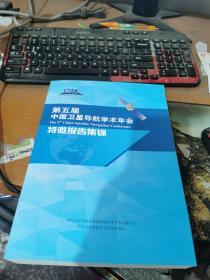 第五届中国卫星导航学术年会特邀报告集锦