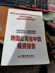 2002--2003跨国公司在中国投资报告