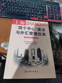 """上海""""四个中心""""建设与外汇管理改革"""