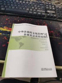 中外企业跨文化管理与企业社会责任比较