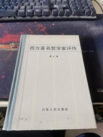 西方著名哲学家评传第三卷