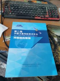 第二届中国卫星导航学术年会特邀报告集锦